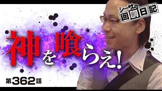 シーサ。の回胴日記番外編(ぱちんこ 新・必殺仕置人)|動画 ...